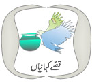 urdu stories (read and listen)
